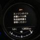 [CX-8]エンジンオイル 液量レベル高ってなに!?ディーラーに即電話した!その1